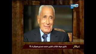 """""""محمود_سعد"""" يرثي  الاستاذ هيكل بكلمات رائعة ف ذكري ميلاده باب الخلق"""