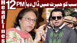 What Talal Ch Says About Asma Jahangir in SC? - Headlines 12 PM - 13 February 2018 - Express News
