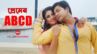 Shikbo Premer ABCD | Faad (The Trap) 2014 | HD Video Song | Shakib | Achol | SIS Media