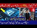 Latest Technology News In Hindi Urdu   Part 04   Tech News   Haqeeqat Tech