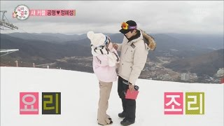 [We got Married4] 우리 결혼했어요 - Gong Myung ♥ Hesung's first date! 20161210