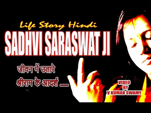Sadhvi  Saraswati ji Life Story in Hindi