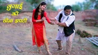 लुगाई की छीनाझपटी | Full Entertainment | Firoj Chaudhary | Comedy 2018 | Funny