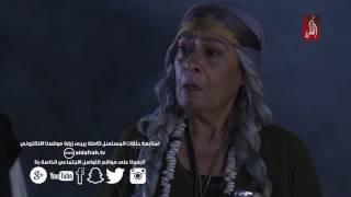 مسلسل العقاب و العفرا ، الحلقة 29 | رمضان 2017 | Teaser