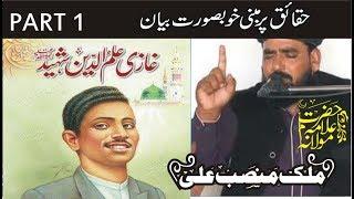 Ghazi ILam Din Shaheed part 1 by Allam Malik Mansab Ali Hafizabadi