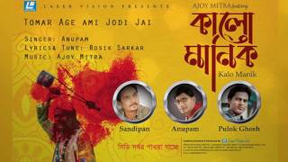 Tomar Age ami Jodi Jai | Anupam | 2016
