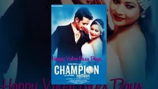 New Nepali Full Movie 2016 - Champion Ft. Dikpal Karki, Manjita KC, Shrada Acharya