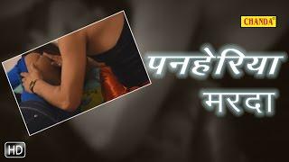 Teaser || Panheriya Marda || पनहेरिया मरदा || Chintu Singh, Khushboo Uttam || Bhojpuri Hot Songs