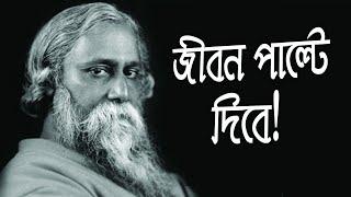 রবীন্দ্রনাথ ঠাকুর এর ৮ টি উক্তি যা আপনার জীবন পরিবর্তন করে দিতে পারে | Bangla Motivational Quote|