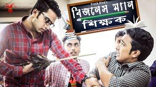 Prank King Entertainment || বিজনেস ম্যান শিক্ষক || Bangla New Funny Video || Businessman Teacher