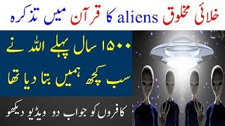 Aliens in Quran | Quran about Aliens | Limelight Studio