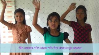 Christian Bangla Song Lyric মুক্ত হয়েছি Bengali Children Worship & Action Dance By Rocky Talukder