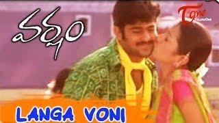 Langa Voni Song | Varsham Movie Songs | Prabhas | Trisha