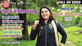 KAJAL MAHERIYA 2017 ||SUPERHIT VIDEO SONG ||DJ NONSTOP ||FULL HD VIDEO