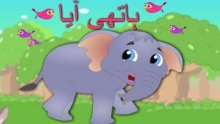 Haathi Aaya and More | ہاتھی آیا | Urdu Nursery Rhymes Collection for Kids