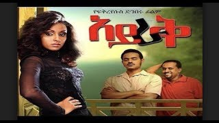 አይራቅ Ayrak full Ethiopian movie 2017
