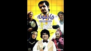 Serial Irani Charkhooneh 01