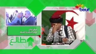طالع هابط لعدد الخميس 02/06/2016
