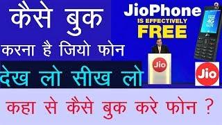 Jio Phone कैसे बुक करना है और कहा से मिलेगा Jio का फ्री फ़ोन देखे और जाने||Jio News|Jio Phone feature