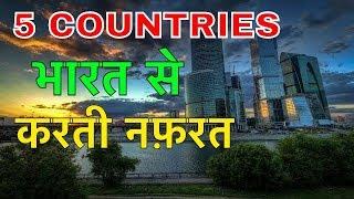 5 COUNTRIES HATE INDIA || ये 5 देश करते है भारत से नफ़रत || TOP 5 COUNTRIES HATE OUR INDIA