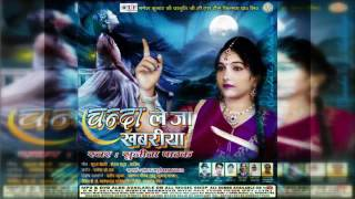 @ जा ऐ चन्दा लेजा खबरिया @ jaa e Chanda Leja Khabaria || New Sad Nong (2016) | Sunita Pathak ||