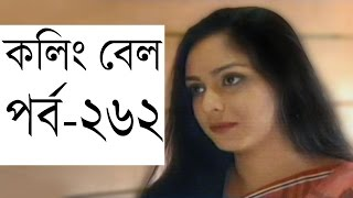 "Bangla Natok ""Calling Bell"" Part - 262"