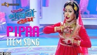 Pipra (Item Song) | Bipasha | Mimi | Emon Shaha | Ek Prithibi Prem Bengali Movie 2016