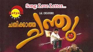 Love letter -  Chathikkatha Chandu