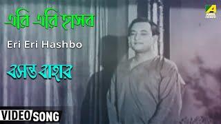 Boro - Gulam Ali - Basanta Bahar - (Clasical Songs)