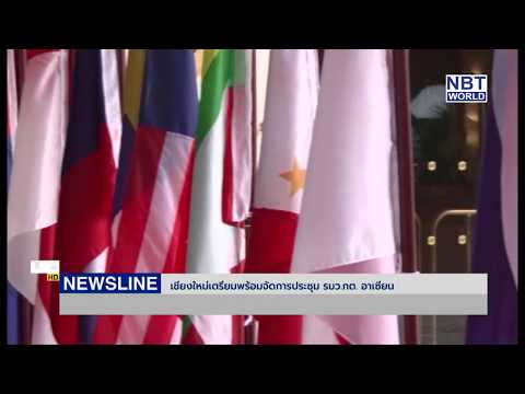Chiangmai ready to host ASEAN Foreign Minister's Retreat