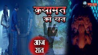 Qayamat Ki Raat- 8th JULY 2018 || Star Plus Serial || Sixth Episode || Full Story REVEALED