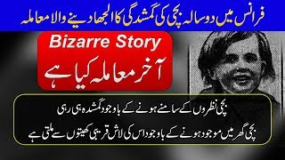 The Bizarre Story of Pauline Picard - Purisrar Dunya - Urdu Documentary - Unsolved Mysteries in Urdu
