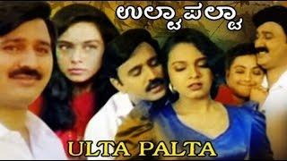 Full Kannada Movie 1997 | Ulta Palta | Ramesh Aravind, Kokila, Pooja.