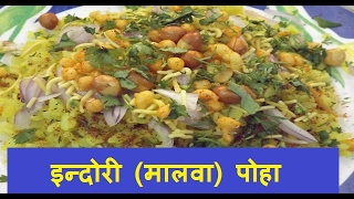 इन्दोरी (मालवा) पोहा / Indore Flattened rice  cooked in steam
