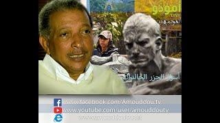 الدكتور أحمد صابر: لماذا اختار أمودّو جزر الكناري؟