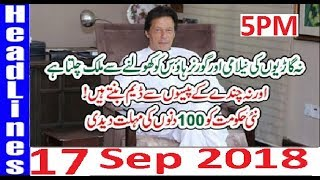 Pakistan News Live 5PM 17 Sep 2018 | PM Imran Khan Shocked 100 Days Ki Mohlat