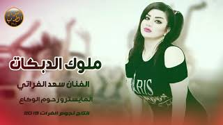 دبكات نارية - سعد الفراتي ورحوم الوكاع 2018