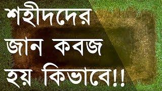 Shahider Jan Kivabe Koboj Kora Hoy | Muzaffar Bin Mohsin Waz | TrueTalk