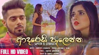 ඇස් පනාපිටම ඔබ සිල් බින්දේ | Adarei Palenna - Samith K Senarath | New Sinhala Songs 2018