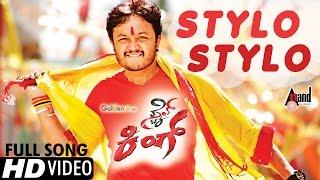 Style King | Stylo Stylo | Ganesh, Remya Nambeesen | Arjun Janya | Kannada New Songs Full HD 2016