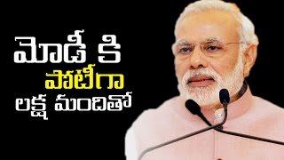 Modi Ki Potiga Laksha Mandhitho || Political Punch