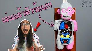 เล่นแล้วหัวใจจะวาย + หัวร้อน! | Scary Human Body Model Trick!
