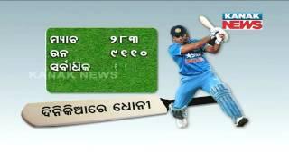 Achievement Of Mahendra Singh Dhoni