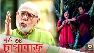 Bangla Comedy Natok  | Chapabaj  EP - 34 | ATM Samsuzzaman, Joy, Eshana, Hasan Jahangir, Any