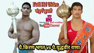 Kiran bhagat vs yudhveer rana Full kusti at fursungi