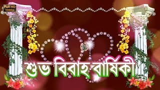 Happy Wedding Anniversary Wishes in Bengali, Marriage Greetings,Quotes, Whatsapp Video Download