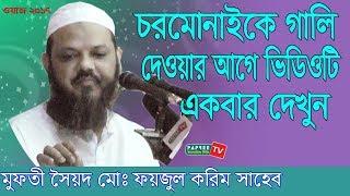 চরমোনাইকে গালি দেওয়ার আগে বয়ানটি একবার শুনেন Mufti Foyzul Karim pir saheb chormonai-Bangla waz 2017