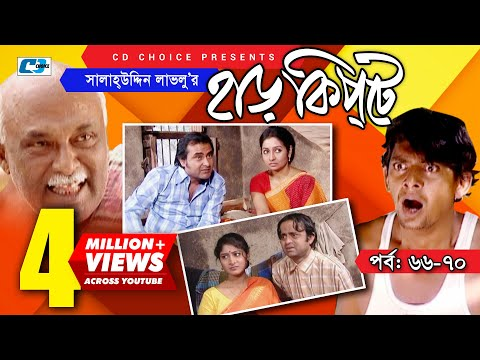 Harkipte | Episode 66-70 | Bangla Comedy Natok | Mosharaf Karim | Chanchal | Shamim Jaman