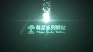 ᴴᴰ⁶⁰ 20161120萌芽系列網站AE動畫片頭