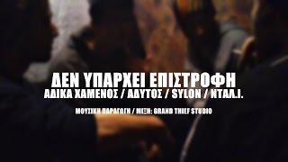 AΔIKA XAMENOΣ / AΔYTOΣ / SYLON / ΝΤΑΛ.Ι. - ΔEN YΠAPXEI EΠIΣTPOΦH | VIDEO 2012